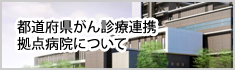 都道府県がん診療連携拠点病院について