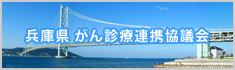 兵庫県 がん診療連携協議会